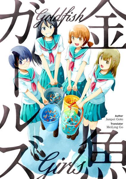 Goldfish Girls [English Edition]