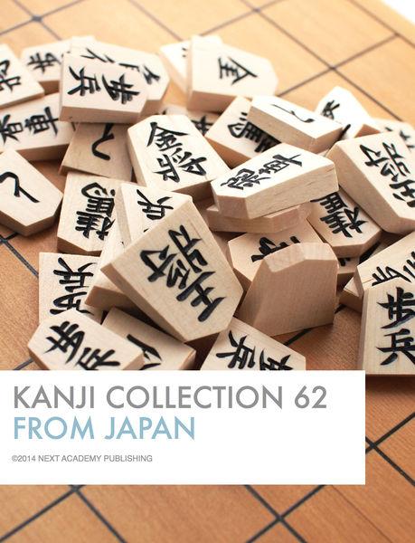 KANJI COLLECTION 62