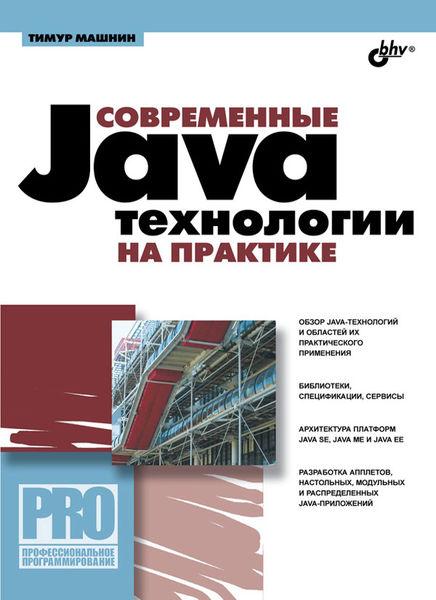 СОВРЕМЕННЫЕ Java технологии НА ПРАКТИКЕ