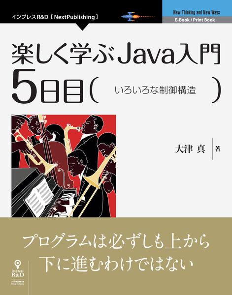 楽しく学ぶJava入門[5日目]いろいろな制御構造
