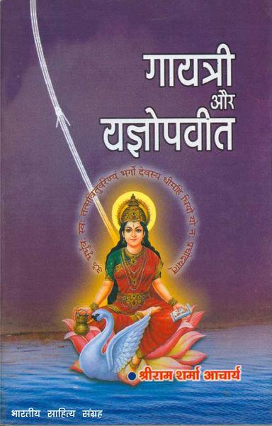 गायत्री और यज्ञोपवीत (Hindi Self-help)