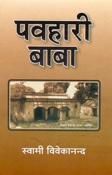 पवहारी बाबा (Hindi Self-help)