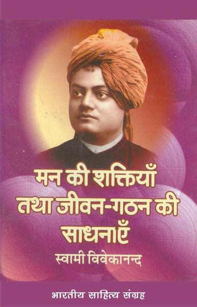 मन की शक्तियाँ (Hindi Self-help)