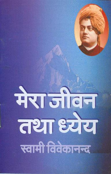 मेरा जीवन तथा ध्येय (Hindi Self-Help)