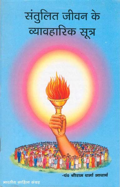 संतुलित जीवन के सूत्र (Hindi Self-Help)