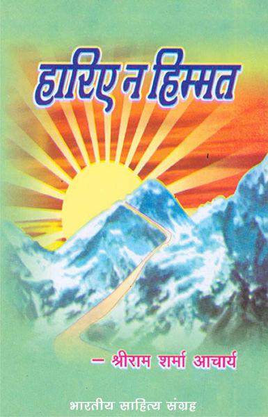 हारिए न हिम्मत (Hindi Self-help)