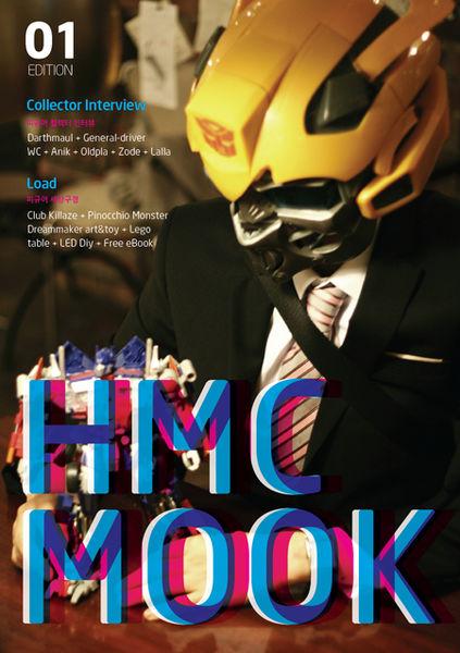 HMC Mook 01