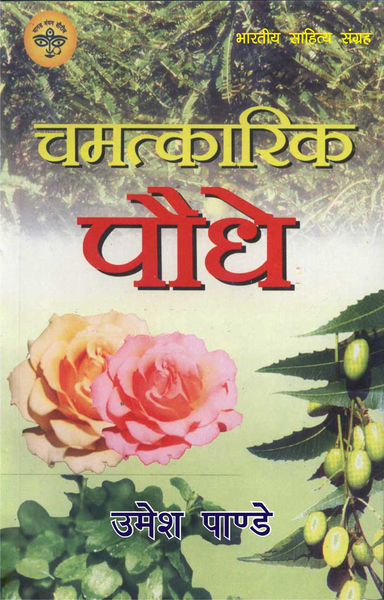 चमत्कारिक पौधे (Hindi Self-help)