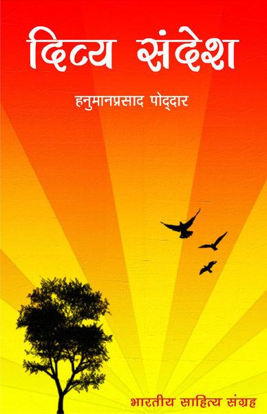 दिव्य संदेश (Hindi Self-Help)