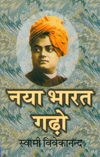 नया भारत गढ़ो (Hindi Self-help)