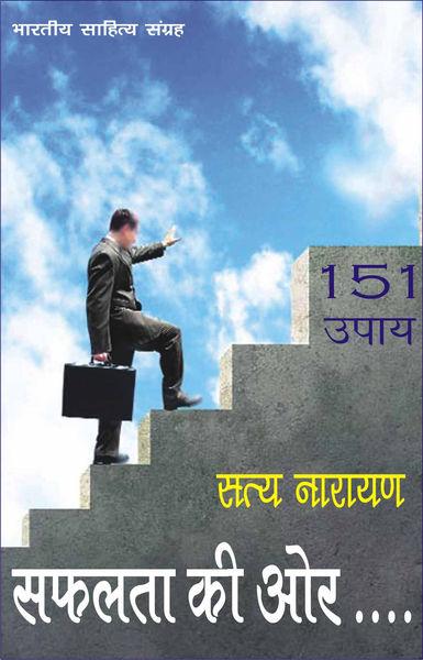 सफलता की ओर.... (Hindi Self-help)