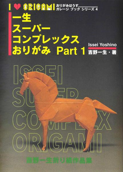 Issei Super Complex Origami Part 1