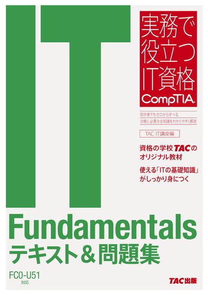 IT Fundamentals テキスト&問題集 FC0-U51対応 実務で役立つIT資格 Comp...