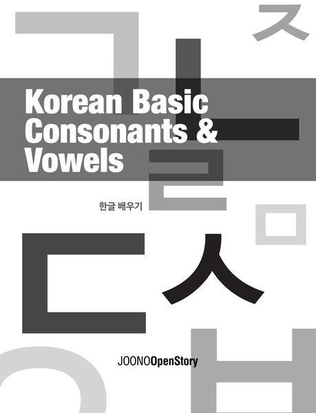Korean Basic - Consonants & Vowels