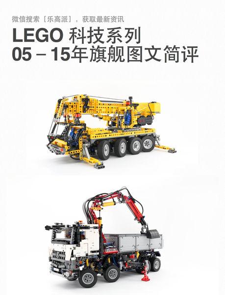 LEGO乐高技系列 05-15年旗舰图文简评