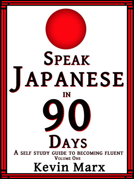 Speak Japanese in 90 Days: A Self Study Guide to B...